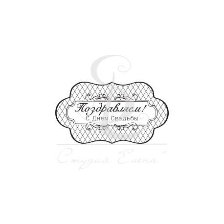 """ФП штамп """"Фестоны. С днем свадьбы"""", 6.6х3.5см"""