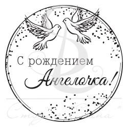 """ФП штамп """"С рождением ангелочка"""", 4х4см"""