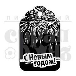 "ФП штамп ""С Новым годом"", 3.8х6см."