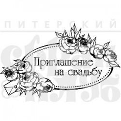 """ФП штамп """"Приглашение на свадьбу"""", 7х4.2 см."""