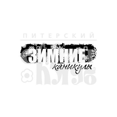 """ФП штамп """"Зимние каникулы"""", 6.0х2.4 см"""