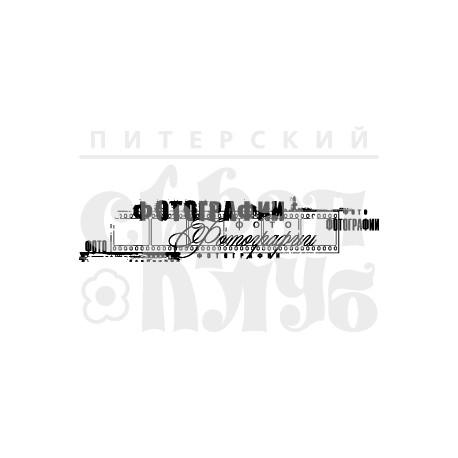 """ФП штамп """"Фотографии"""", 13х3см"""