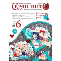 """Журнал """"Скрап-Инфо"""" №6-2014 (декабрь) (33). Штампинг в главной роли."""