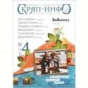 """Журнал """"Скрап-Инфо"""" №4-2012 (сентябрь)"""