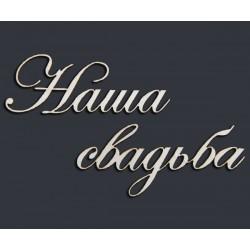 "Чипборд-Надпись ""Наша свадьба"""
