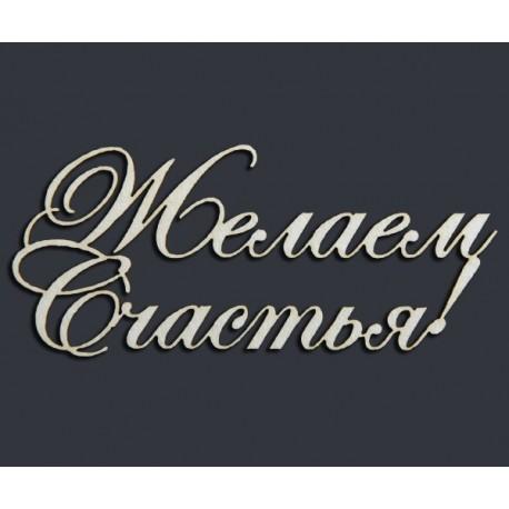 """Чипборд-Надпись """"Желаем Счастья"""""""