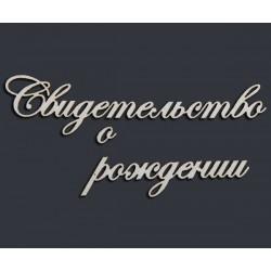 """Чипборд-Надпись """"Свидетельство о рождении"""""""