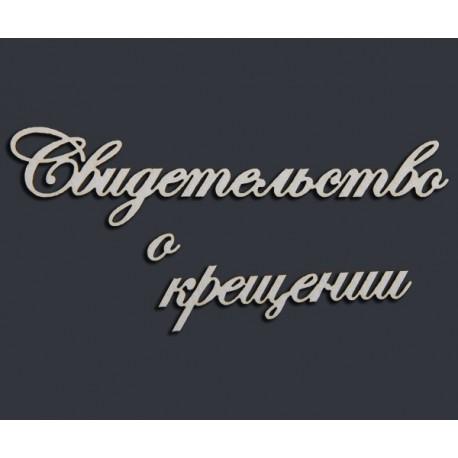 """Чипборд-Надпись """"Свидетельство о крещении"""""""