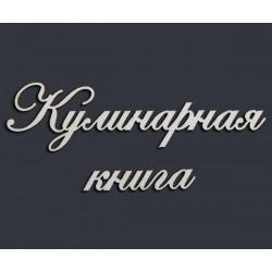 """Чипборд-Надпись """"Кулинарная книга"""" №2"""