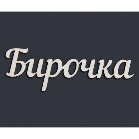 """Чипборд-Надпись """"Бирочка"""""""