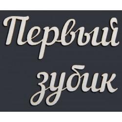 """Чипборд-Надпись """"Первый зубик"""""""