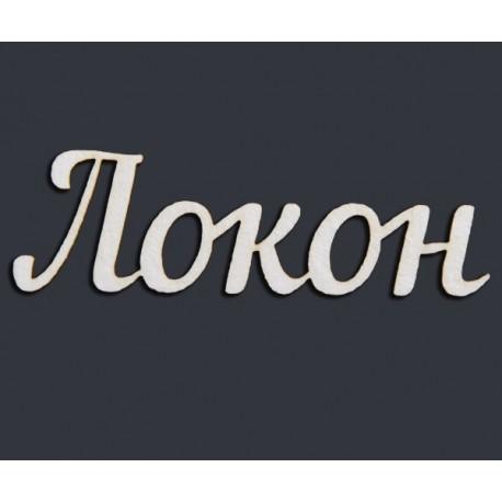 "Чипборд-Надпись ""Локон"""