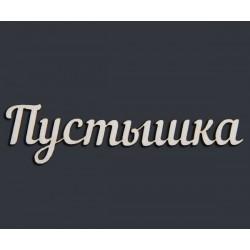 "Чипборд-Надпись ""Пустышка"""