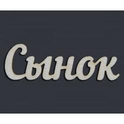 Чипборд Сынок
