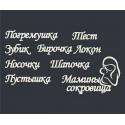 Чипборд Мамины сокровища (набор 9 элементов)