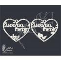 Чипборд Люблю тебя 2 подвесика сердечка (размер 1 сердечка 5х6см)