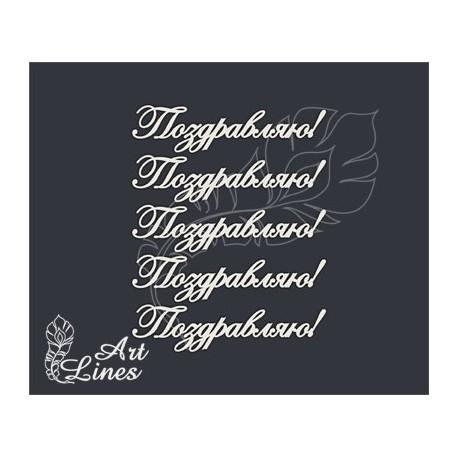 Чипборд Набор надписей поздравляю 2 (5 надписей)