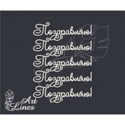 Чипборд Набор надписей поздравляю 3 (5 надписей)