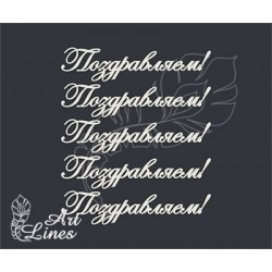 Чипборд Набор надписей поздравляем № 2 (5 надписей)