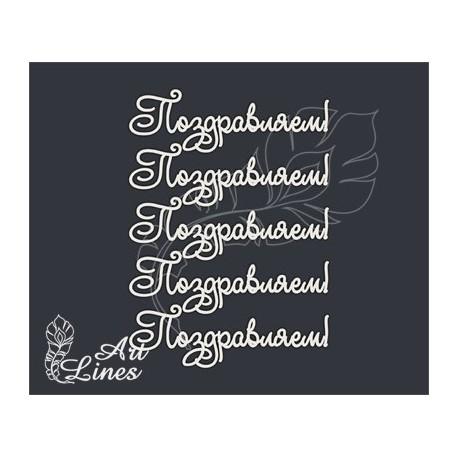 Чипборд Набор надписей поздравляем № 3 (5 надписей)