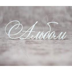 Чипборд Альбом №3