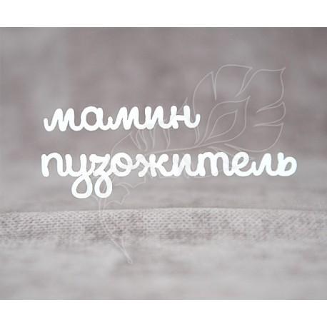 Чипборд Мамин пузожитель