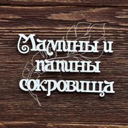 Чипборд Мамины и папины сокровища