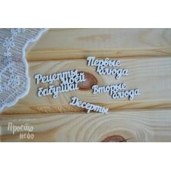 "Чипборд ""Кулинарные-2"""