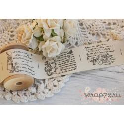 Лента отрезная Текст и роза, хлопок,  4см, 1м