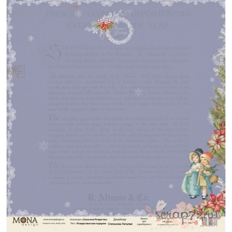 """Лист бумаги для скрапбукинга 30,5х30,5 см 190 гр/м односторон """"Сказочное Рождество"""" Рождественские подарки"""