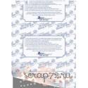 Подложка для штампов на клеевой основе, 285*218мм, 1лист