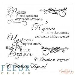"""Набор штампов Новогодние, коллекция """"Надписи"""", 10,5х10,5 см"""