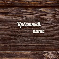 Чипборд Надпись Крёстный папа,  5,4*2,4 см,  CB072