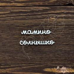Чипборд Мамино солнышко,  0.7*5.4 см,  мамино,  0.7*6.2 см,  солнышко,,   CB452