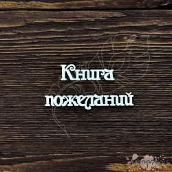 Чипборд Книга пожеланий №2,  2,3*6,5см,  CB454
