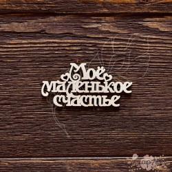 Чипборд Надпись Моё маленькое счастье №2,  2,6*5,5 см,  CB460