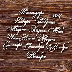 Чипборд Набор надписей календарь 2017 + 12 месяцев,  15*7,8 см,  CB579