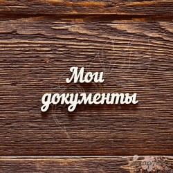 Чипборд Надпись Мои документы,  2.8*1.2см, 7.2*1.3см,  CB594