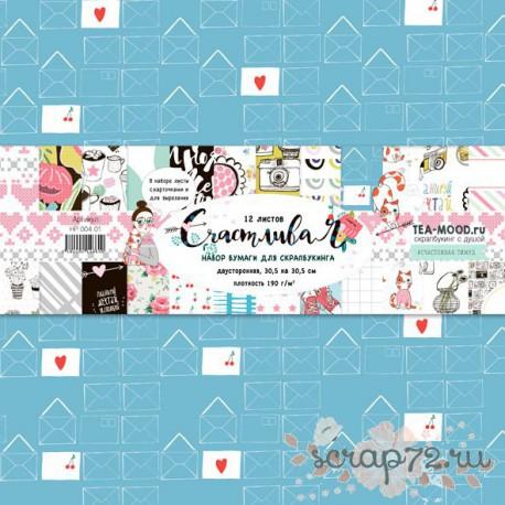 Набор бумаги Счастливая, 30,5 х 30,5 см, 12 листов: 10 двусторонних + для вырезания и с карточками