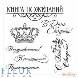 """Набор штампов Свадебные, коллекция """"Надписи"""", 10,5х10,5 см"""