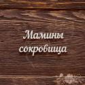 """Чипборд-Надпись """"Мамины сокровища"""""""