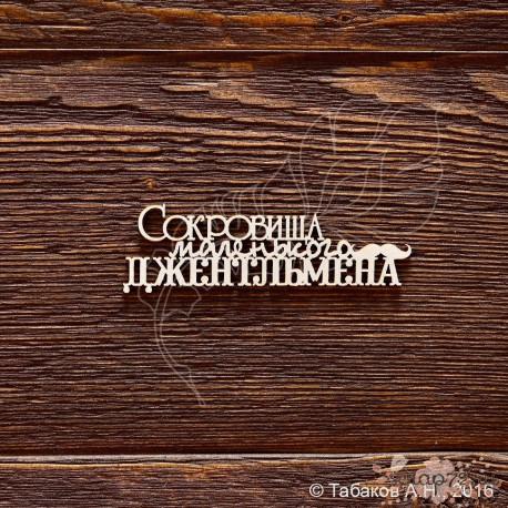Сокровища маленокого джентльмена №2 (7,5х2,3 см), CB696