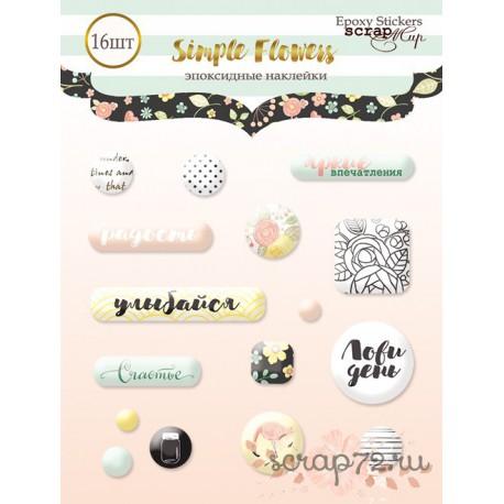 Набор эпоксидных наклеек 16шт от Scrapmir Simple Flowers
