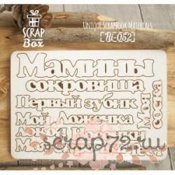 """Чипборд набор надписей """"Мамины сокровища"""" 120*85 мм"""