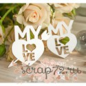 "Чипборд два сердечка с надписью ""My Love"" 35*40 мм"