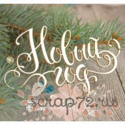 """Чипборд надпись """"Новый год"""" Hi-312"""