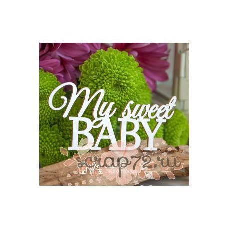 "Чипборд надпись ""My sweet Baby"" Hi-360"