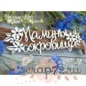 """Чипборд надпись """"Мамины сокровища"""" с цветочками Hi-277"""