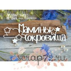 """Чипборд надпись """"Мамины сокровища"""" со звездочками Hi-276"""