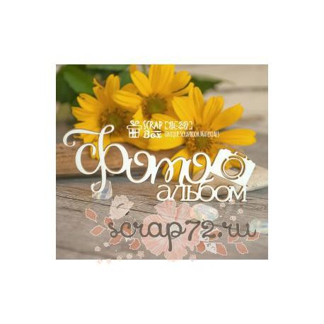 """Чипборд надпись """"Фото Альбом"""" Hi-291"""